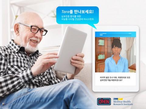 개인인공지능 간호사 Tara를 사용하여 가정에서 심부전증 환자를 모니터링하는 프로그램