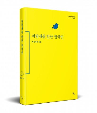 도서출판 북산이 출간한 파랑새를 만난 한국인 표지