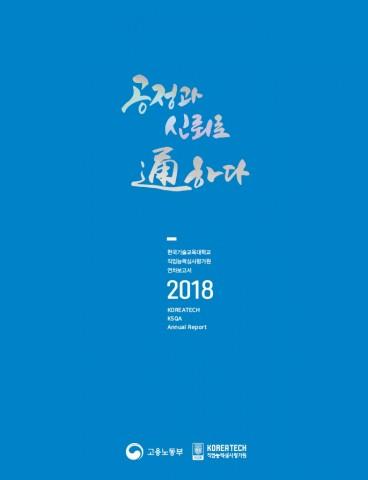코리아텍 직업능력심사평가원이 대국민 정보공유를 위해 발간한 2018년도 직업능력심사평가원 연차보고서 표지