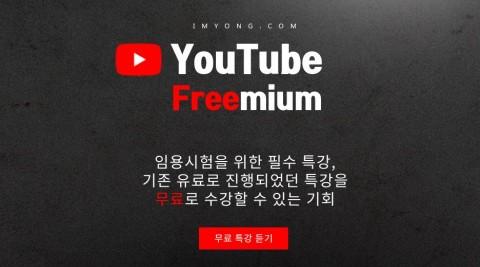 임용닷컴 유튜브 프리미엄 서비스 오픈