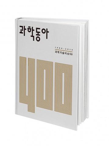 과학동아 400: 과학이슈 50 표지(정가 4만원, 400페이지, 양장본)