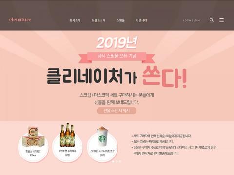 클리네이처 공식 온라인 쇼핑몰