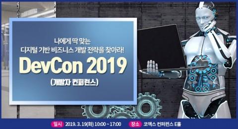 DevCon 2019 웹자보