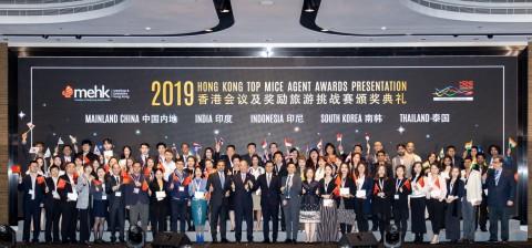 오션파크 메리어트 호텔에서 열린 MEHK 주최의 시상식에서 5개의 지역에서 온 60명 이상의 여행사 관계자들이 수상을 했다