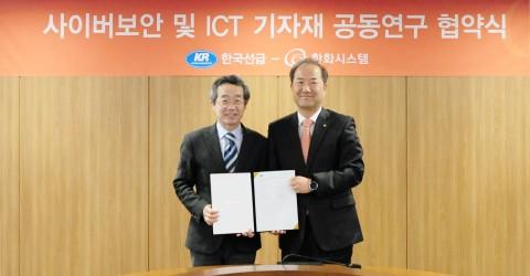 (왼쪽부터)한국선급 하태범 연구본부장과 한화시스템 정석홍 사업본부장이 특수선용 사이버 보안 및 ICT 기자재 공동 연구를 위한 MOU를 체결한 뒤 기념촬영을 하고 있다