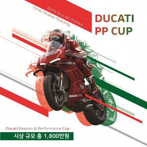 두카티 PP CUP
