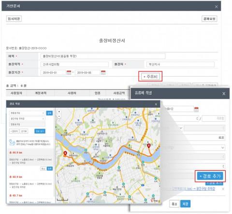 T-map과 연계 가능한 비즈플레이 출장관리 서비스