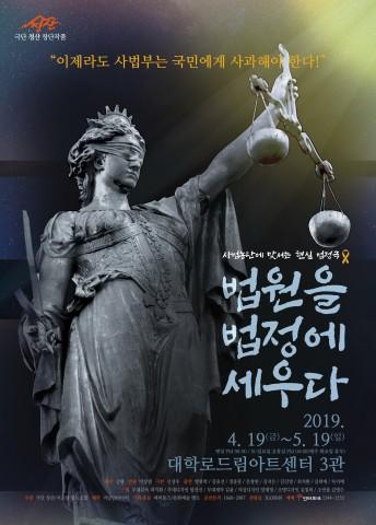 연극 법원을 법정에 세우다 포스터