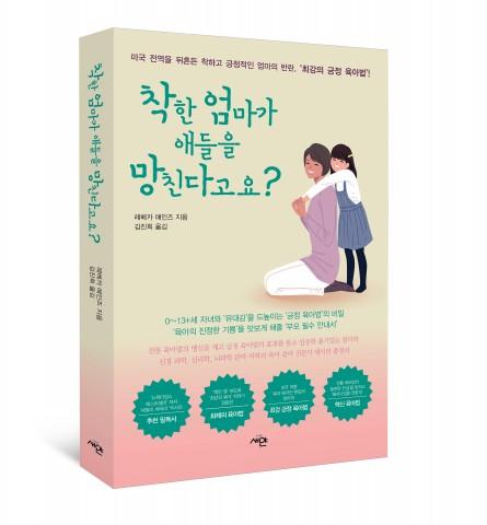 도서출판 새얀이 출간한 착한 엄마가 애들을 망친다고요? 신간 표지