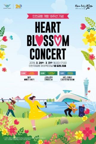 인천공항 개항 18주년 기념 정기공연 HEART BLOSSOM CONCERT 포스터
