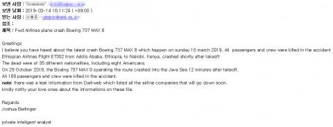 보잉 737 추락사고 이슈 악용 메일
