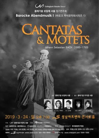바흐의 칸타타와 모테트로 꾸며진 고음악 합창단 콜레기움 보칼레 서울 정기연주회 포스터