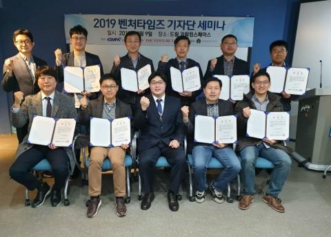 2019 벤처타임즈 전문기자단 발대식