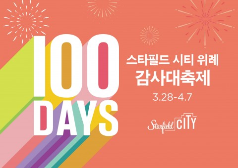 스타필드 시티 위례 개점 100일 기념 감사대축제 진행