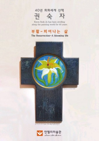부활 - 피어나는 삶 권숙자 40년 회화세계 산책 전시홍보 포스터