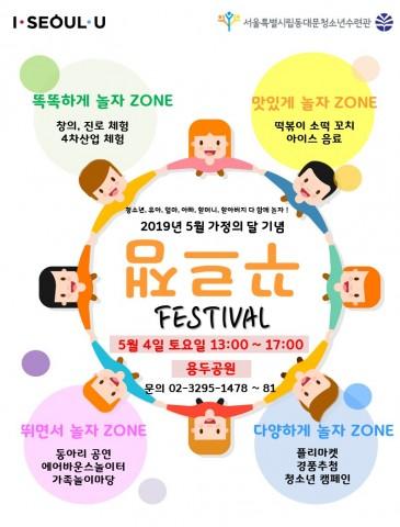 꾸르잼페스티벌 포스터