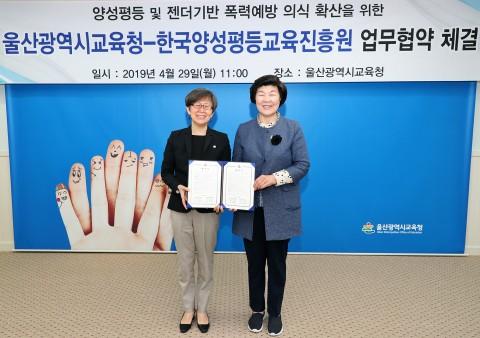 (왼쪽부터)나윤경 한국양성평등교육진흥원장과 노옥희 교육감(울산광역시교육청)이 업무협약서를 들고 기념촬영을 하고 있다