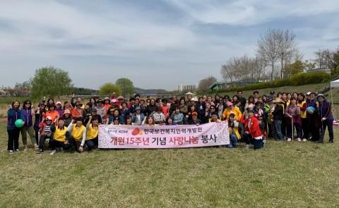 한국보건복지인력개발원 개원15주년 기념 사랑나눔 봉사활동 현장