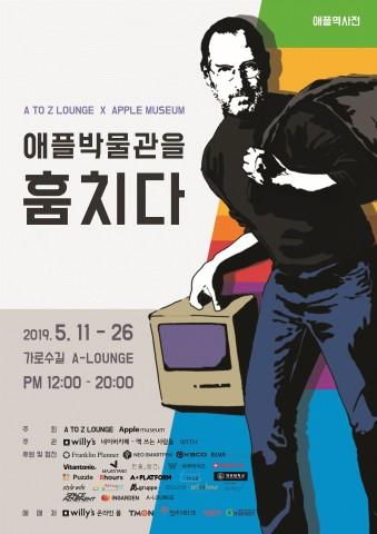 애플역사전 애플박물관을 훔치다 포스터