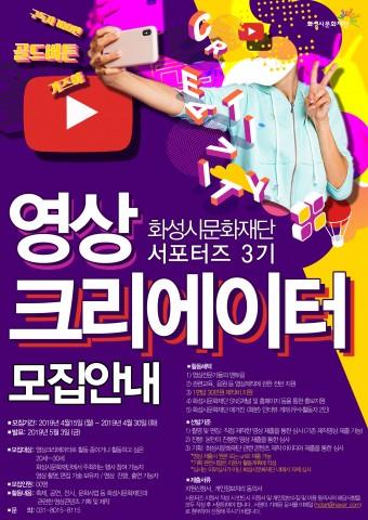 2019 화성시문화재단 SNS 서포터즈 영상크리에이터 모집 공고문