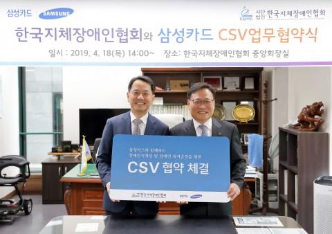 한국지체장애인협회(중앙회장 김광환)와 삼성카드(대표이사 원기찬)는 장애인 복지증진을 위한 CSV협약을 18일 체결했다
