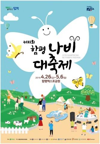 제21회 함평나비 대축제 포스터