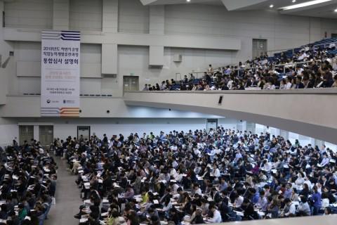 직업능력심사평가원의 2018년 하반기 서울지역 통합설명회 현장