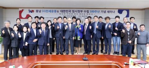 충남연구원, 충남 3.1만세운동과 대한민국 임시정부 수립 100주년 기념 세미나 개최