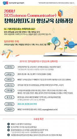 2019년 SC창의실험지도사 양성교육 심화과정 모집 포스터