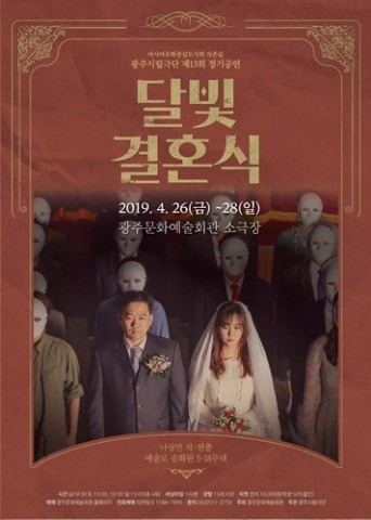 연극 달빛결혼식 홍보포스터