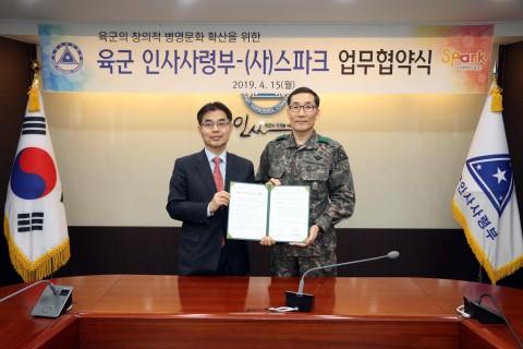 스파크 민영서 상임대표(좌측)와 박동철 인사사령관이 업무협약 체결 후 기념촬영을 하고 있다