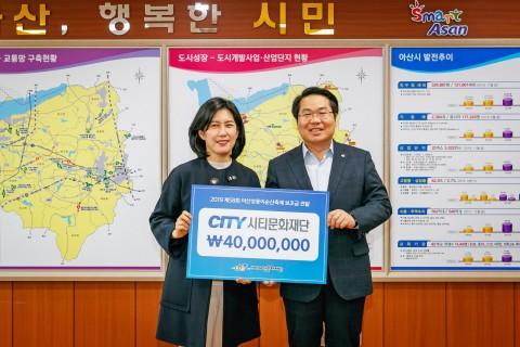 (왼쪽부터)시티문화재단 윤지연 이사장과 오세현 아산시장이 제58회 아산 성웅 이순신축제 기부금을 전달하며 기념사진을 촬영하고 있다