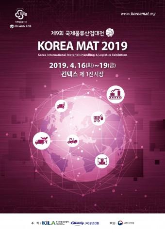 2019 국제물류산업대전 포스터