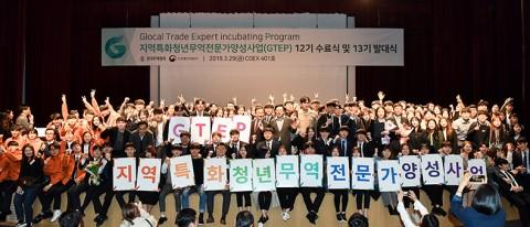 건국대 KU-GTEP사업단은 무역전문인력 양성과 중소기업 수출지원 공로를 인정받아 산업통상자원부장관상 등 총 3개의 상을 수상했다