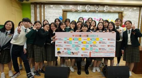 별밤지기인 B1A4 산들과 경희여자중학교 학생들이 기념촬영을 하고 있다