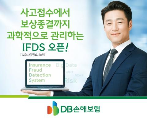 DB손해보험 IFDS 오픈