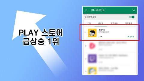 봉춘티콘, 엔터테인먼트 앱 인기 급상승 1위