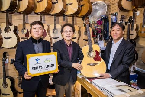 기타를 기부하는 조희연 교육감(왼쪽에서 두 번째)과 낙원악기상가 상인들