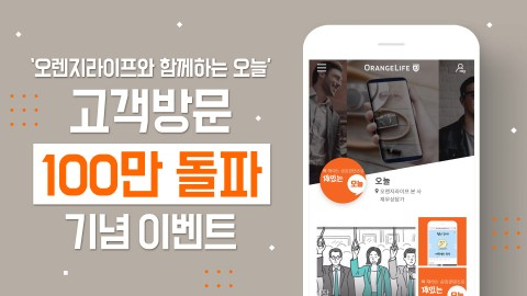 오렌지라이프가 오렌지라이프와 함께하는 오늘 고객방문 100만 돌파 기념 이벤트를 진행한다
