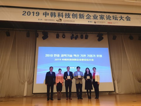 (왼쪽부터 네 번째)한중 과학기술 혁신 기관 기업가 포럼에서 아이티앤베이직 민경욱 대표가 수상을 하고 있다