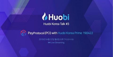 후오비 코리아가 22일 페이프로토콜의 페이코인(PCI) 유튜브 방송을 진행한다