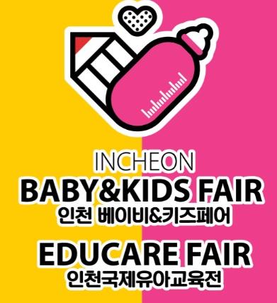 인천베이비&키즈페어·인천국제유아교육전 포스터