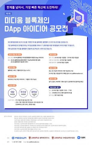 미디움 DApp 아이디어 공모전 포스터