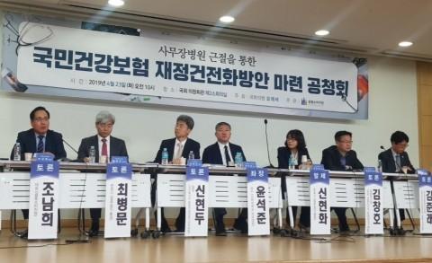 금소원이 개최한 사무장병원 근절을 통한 건보 재정건전화 방안 공청회 현장