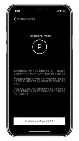 롬브 어플리케이션 P모드 화면