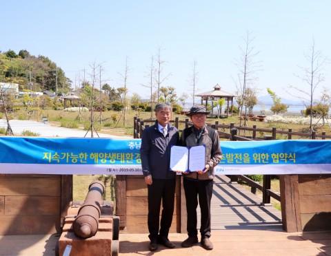 충남연구원이 한국어촌어항공단과 업무협약을 체결했다