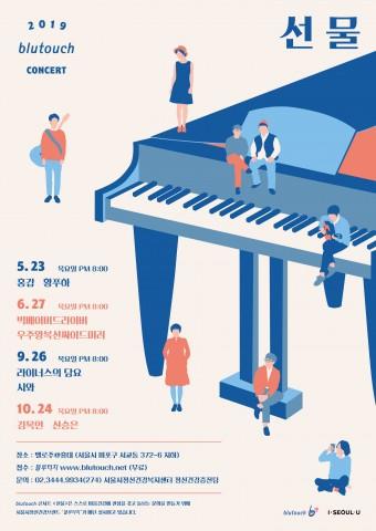 2019 블루터치 콘서트 선물 포스터