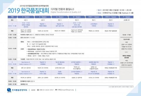 2019 한국품질대회 프로그램 일정표