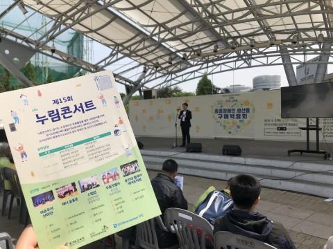 제15회 누림콘서트 현장