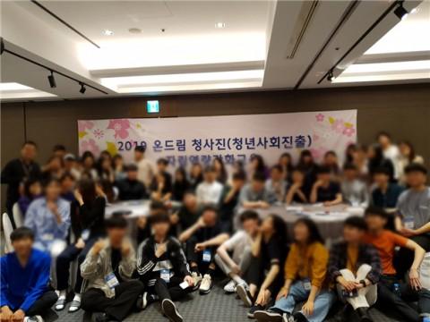 온드림 청사진 역량강화교육 참여자들이 단체 기념사진을 찍고 있다